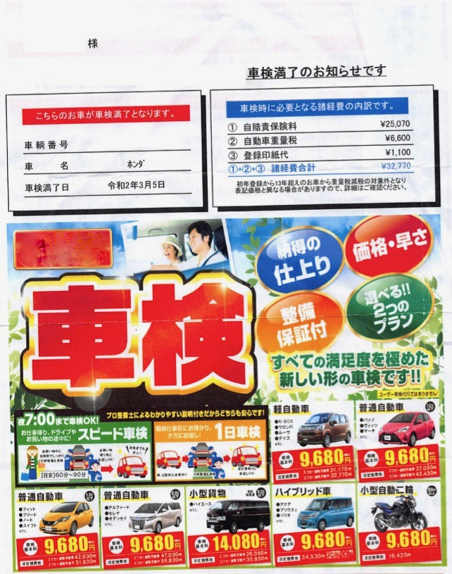 N-ONE3回目・7年目の車検(40,866㎞)
