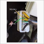 下準備は以上で、ここからは車側の作業。<br /> <br /> マツコネアンプのコネクタは、以前DSPを噛ませたコネクタを再度取り出し、フロント右ドアスピーカーの配線に割りを入れます。もちろんDSPの二次側になります。<br /> https://minkara.carview.co.jp/userid/334299/car/2457724/5626190/note.aspx<br /> <br /> 画像で言えば、一番上の「黄(+)・緑(-)」のペアがフロント右ドアスピーカー。