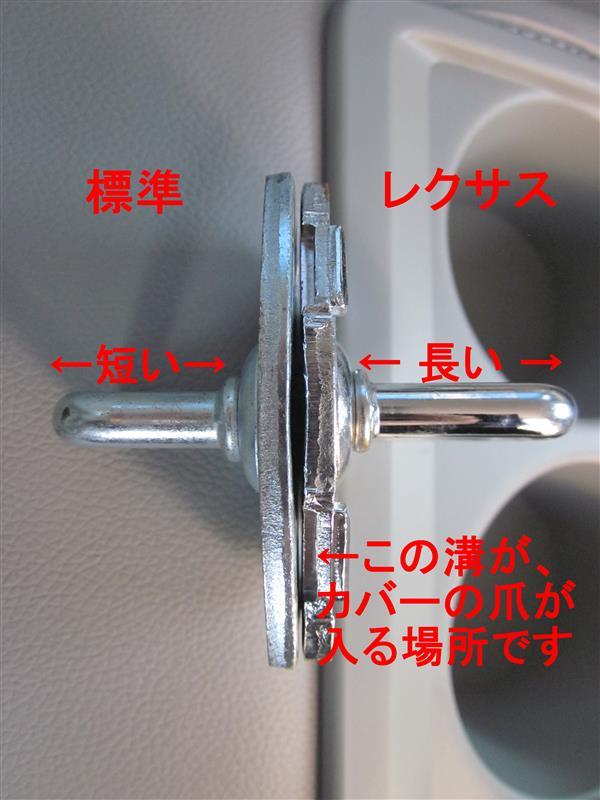 ドア ストライカー交換