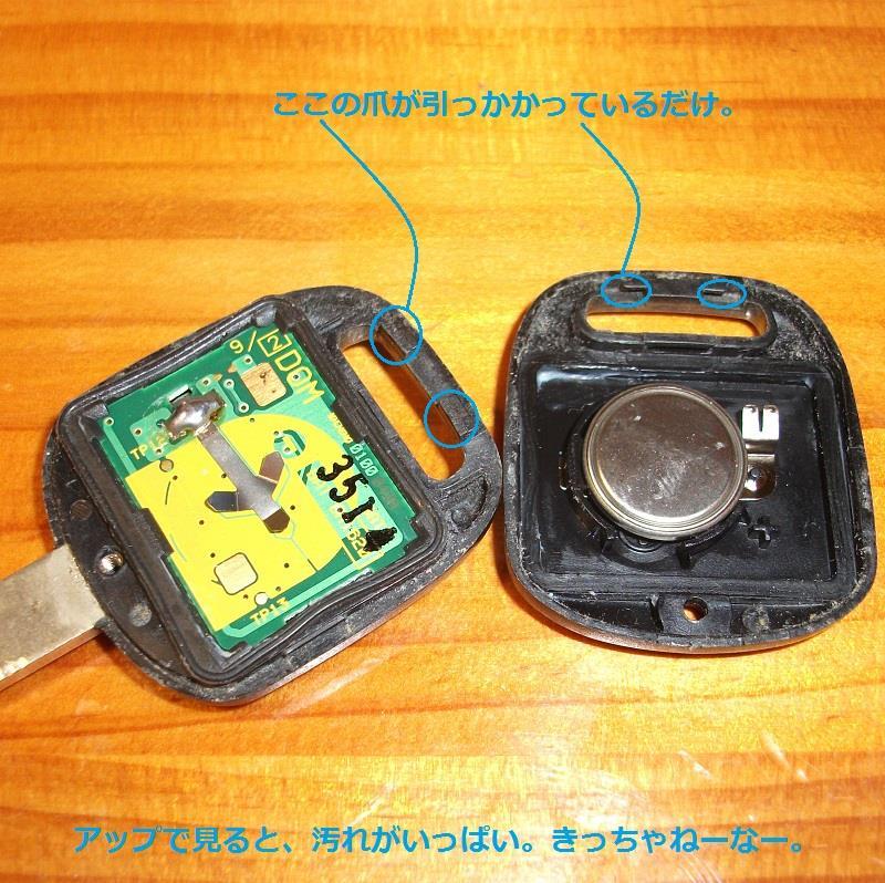 スバルのリモート鍵の電池を交換した備忘録。