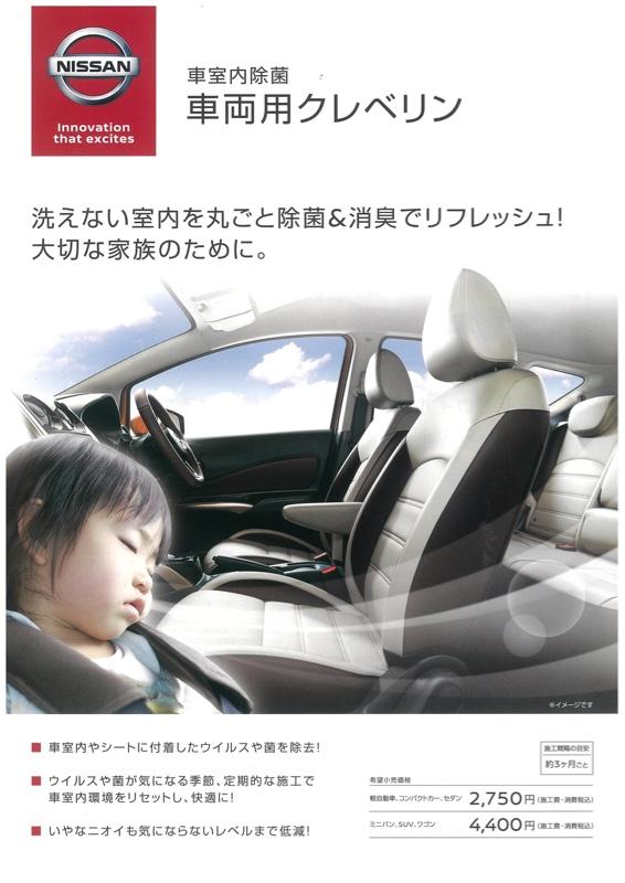 日産 車両用クレベリン室内空間除菌