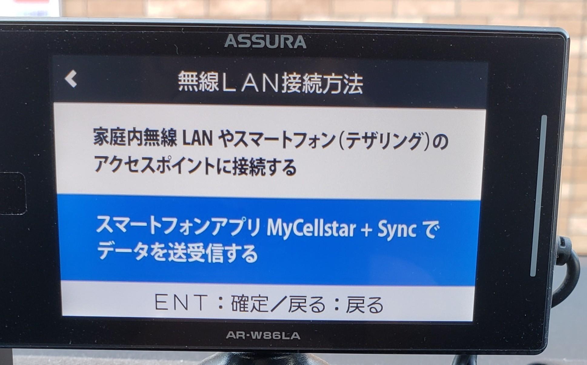 セルスターAR-W86LA リアルCG警告画像更新