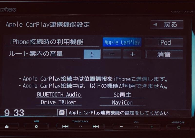AppleCarPlay接続