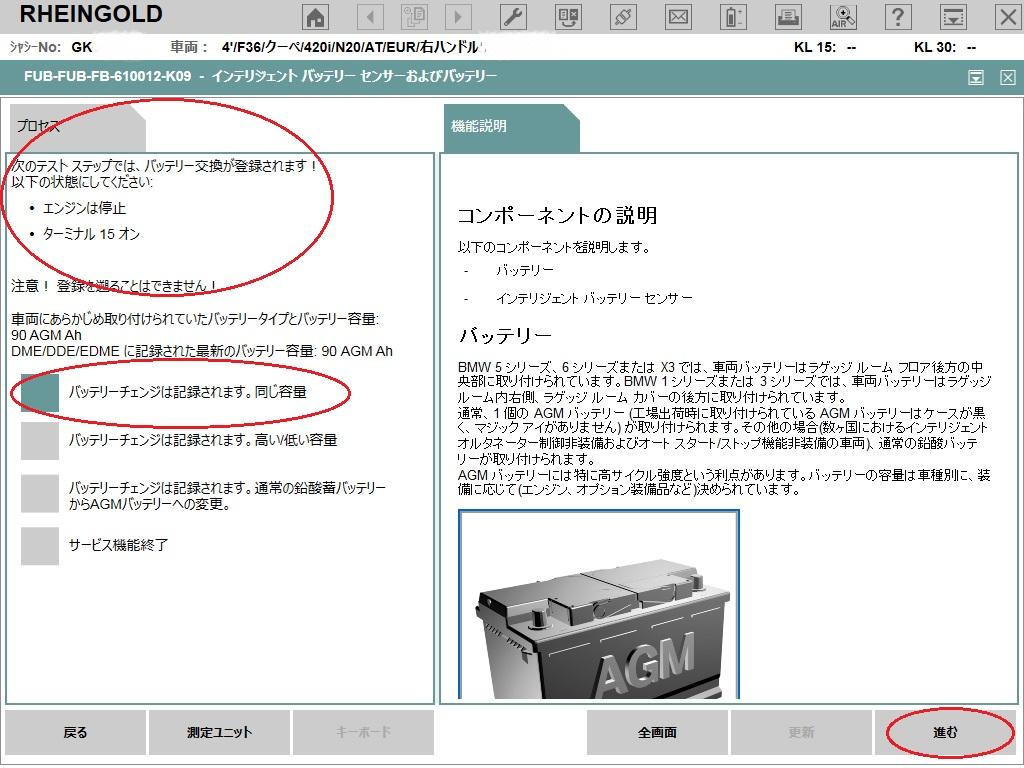 バッテリー交換を登録する。(ISTAで登録)