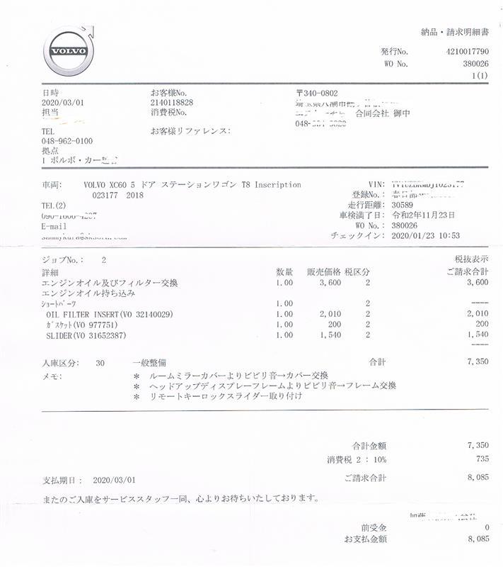 オイル交換(10000キロ)