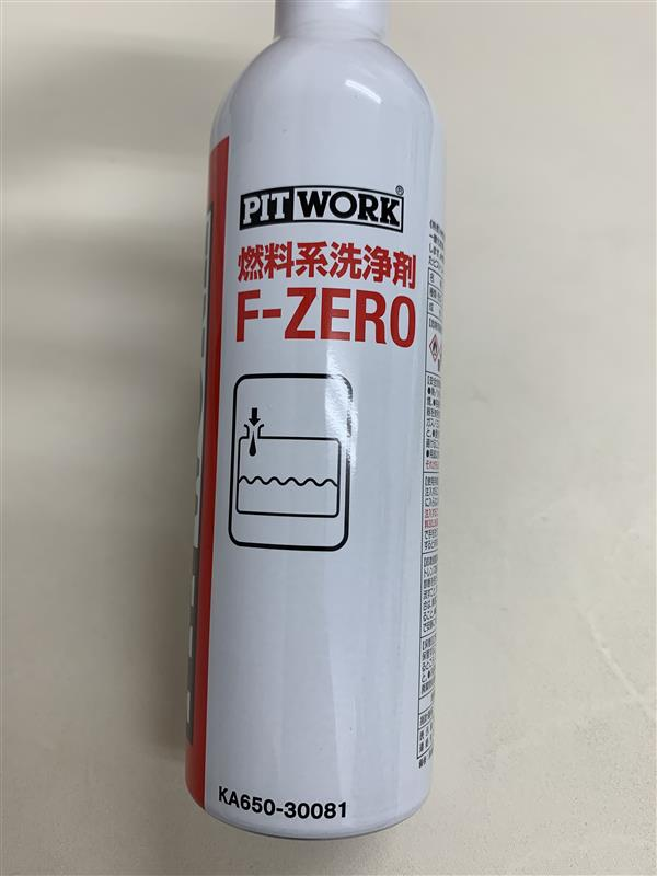 PITWORK 燃料系洗浄剤 F-ZERO