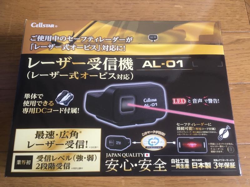 セルスターレーザー探知機ALー1取付