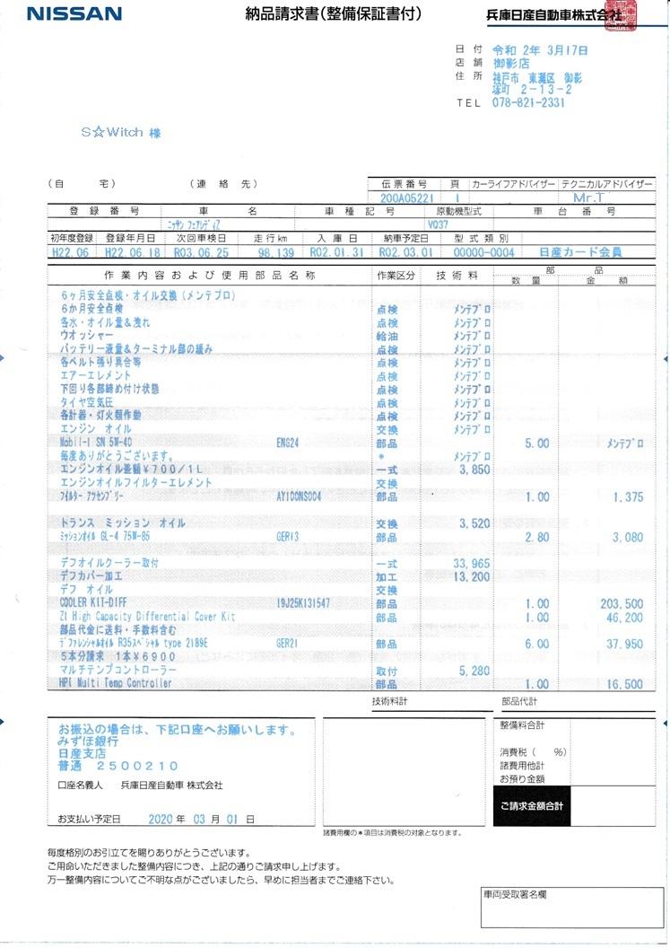 定期点検(6ヶ月:10回目)&リアデフクーラー取付