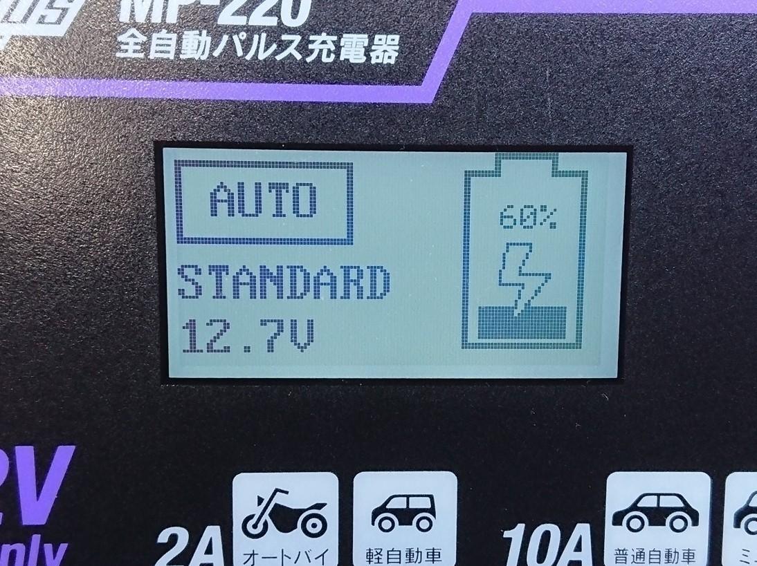 デッキバン 初の補充電→①