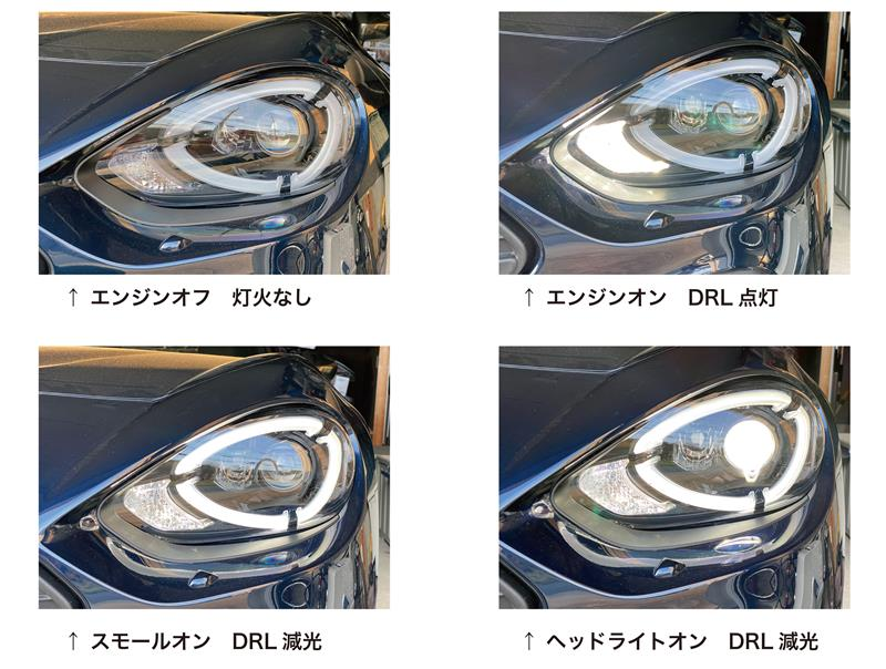 デイライト(DRLデイタイムランニングライト)活性化 2020/4/6更新