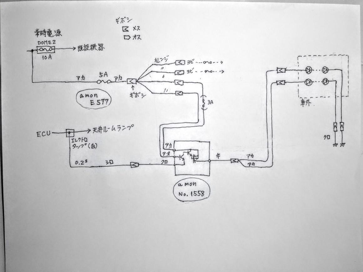 ウエルカムランプ用 電子リレーの取付け。