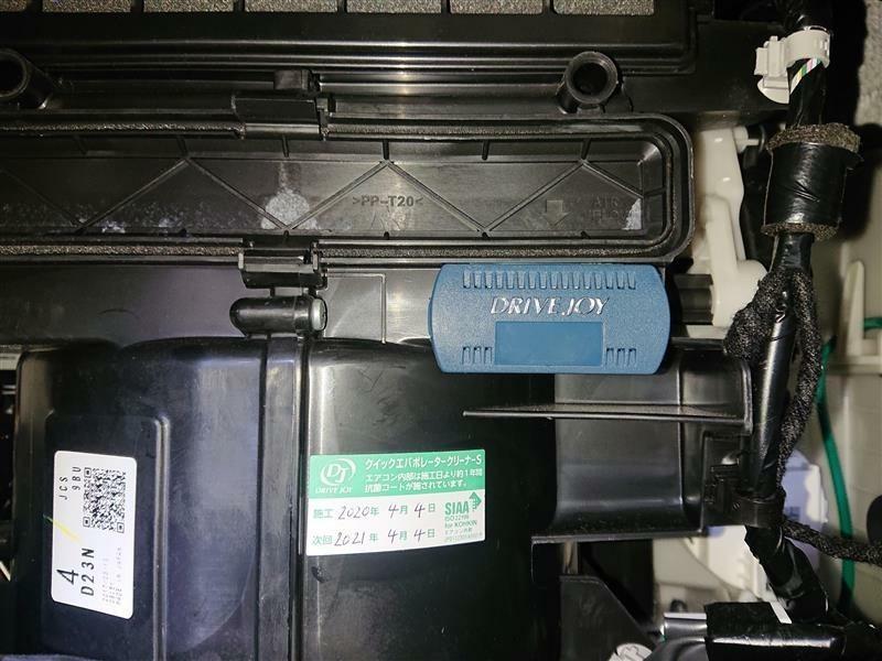 【備忘録】エバポレーター洗浄&エアコンフィルター交換
