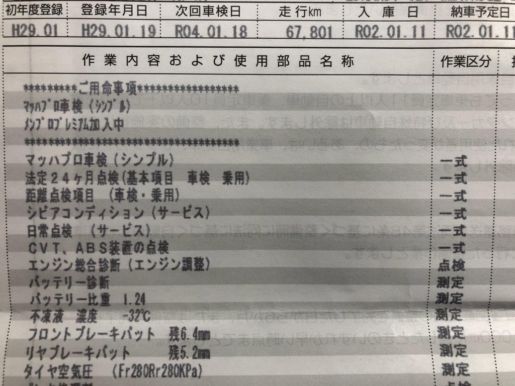 初車検 (走行:67,801㎞)