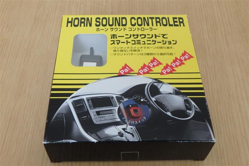 ホーンサウンドコントローラー取付