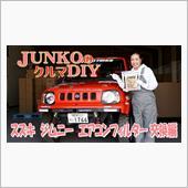 スズキ ジムニー エアコンフィルター交換 D-100_jimnyの画像