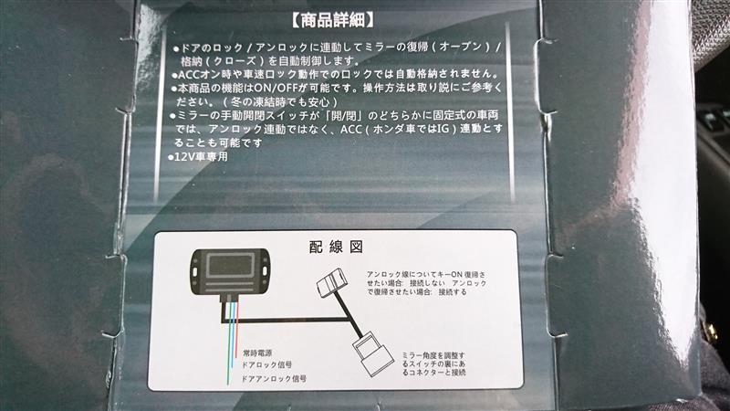 K12 自動ミラー格納 取り付け