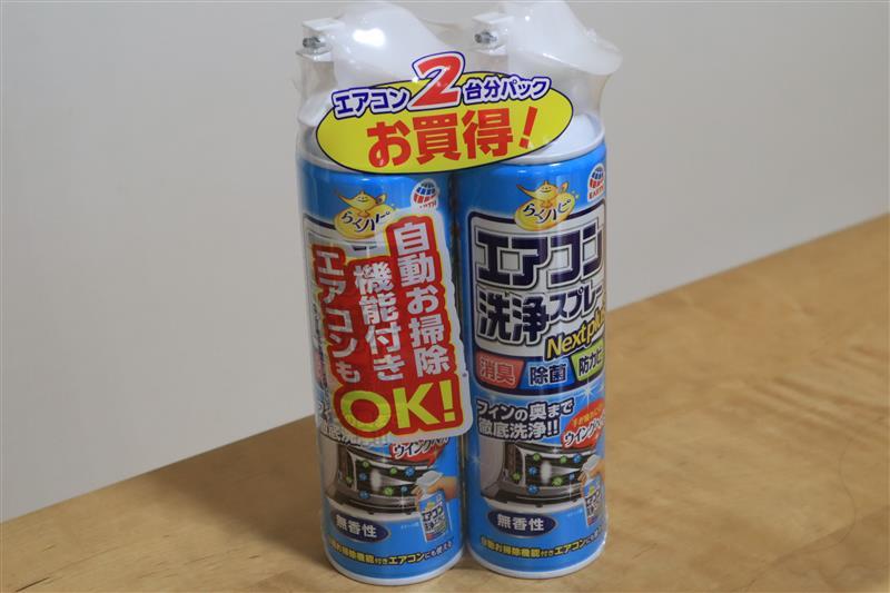 エアコン(エバポレーター・ファン)洗浄