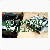 VictorバブルコンポMD77のMDデッキを修理をしましたの画像