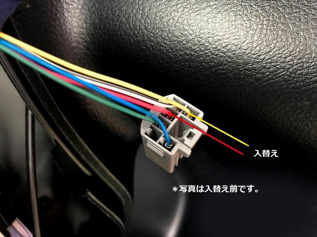 【テールランプ点灯位置・入替え】(2)