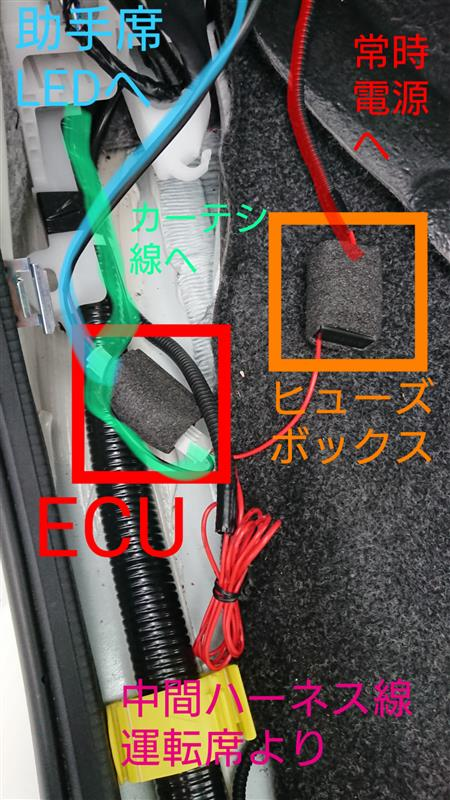 T'z Original ドア ウォーニングLEDランプ取り付け②