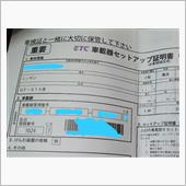 ETC 新・車載器のセットアップの画像