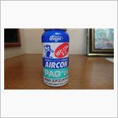 高性能カーエアコン用潤滑剤