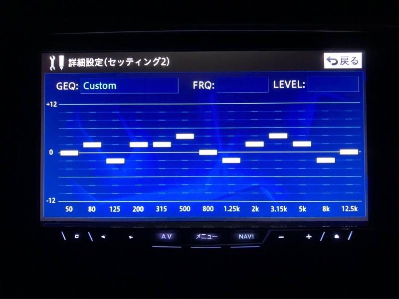 ナビの常時電源を長時間遮断してしまいオーディオ設定がぶっ飛んだので再調整です(--;)<br /> 2chの設定です。<br /> フラットと聴き比べて音が悪いと感じたらイチから自分の好み似合うように設定した方が無難です。<br /> <br /> オーディオ構成<br /> <br /> ヘッド:サイバーナビ AVIC-ZH0999<br /> スピーカー:Sonic design SFR-S01E<br /> サブウーファー: TS-WH500A<br /> パワーアンプ:GM-D1400Ⅱ<br /> スピーカーケーブル:Amazonベーシック 16ゲージ(平行型)<br /> ツイーターグリル加工<br /> ※ナビとパワーアンプのヒューズはアイスヒューズに交換しています。<br /> <br /> 1.イコライザー