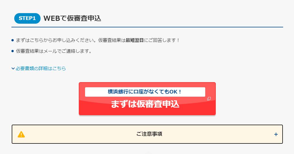 横浜 銀行 自動車 ローン