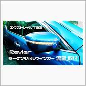 レヴィーア シーケンシャルウインカー流星バージョンを取付の画像