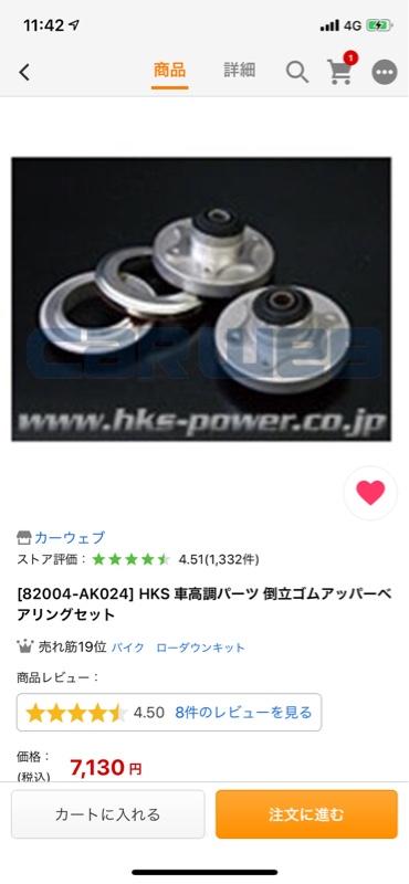 HKSの車高調サスからの異常音対策(部品相違による失敗例w)