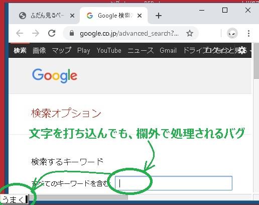 Windows10でもJapanist2003をマトモに使う方法、ついに発見!