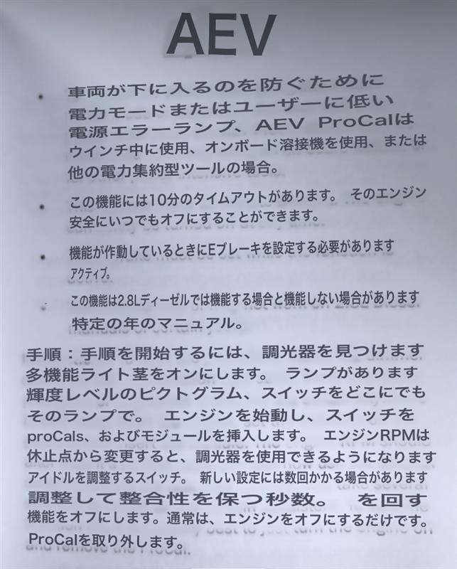 AEV's ProCal Modul アイドルアップ