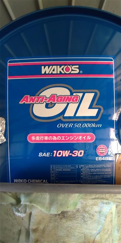 オイル交換 WAKO'S