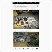 三菱GTO ゲトラグミッション トランスファ オーバーホール♪の画像