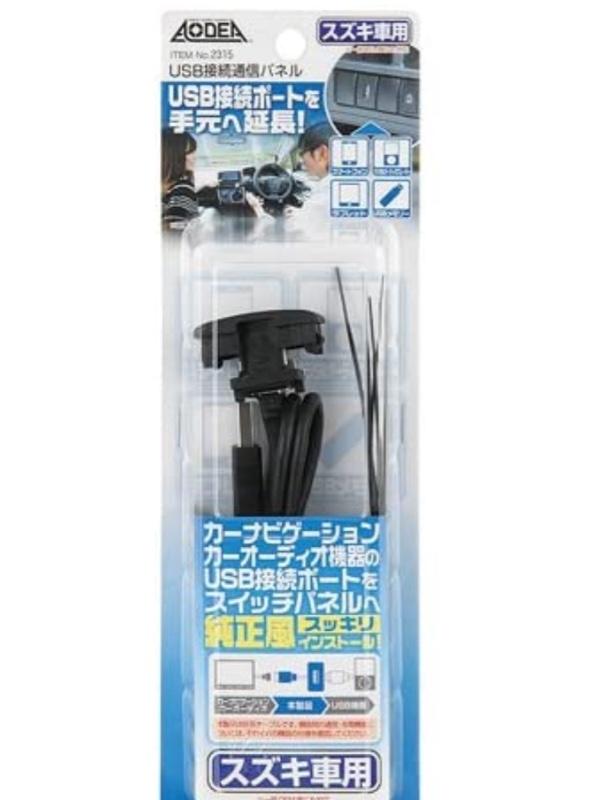 カーステ用USBポート増設