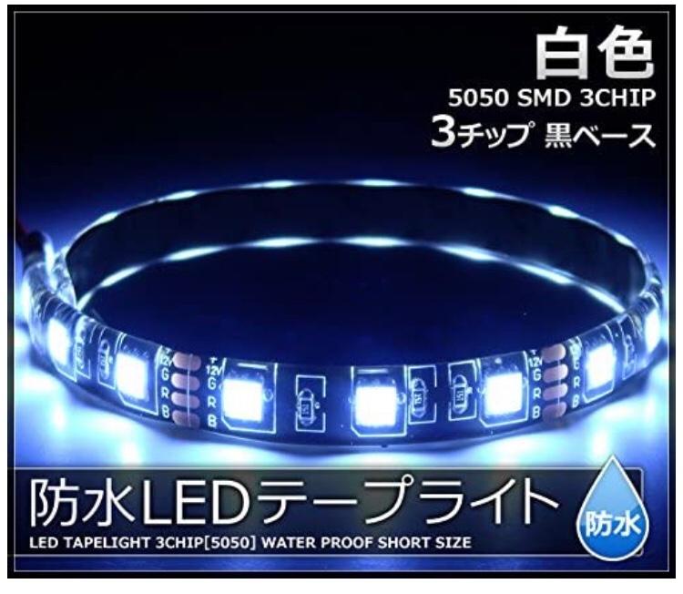 トランクの明かりがちょいと暗いと以前から思っていました。LEDのT10にするだけなのは、面白味がないのでLEDテープをポチりました。
