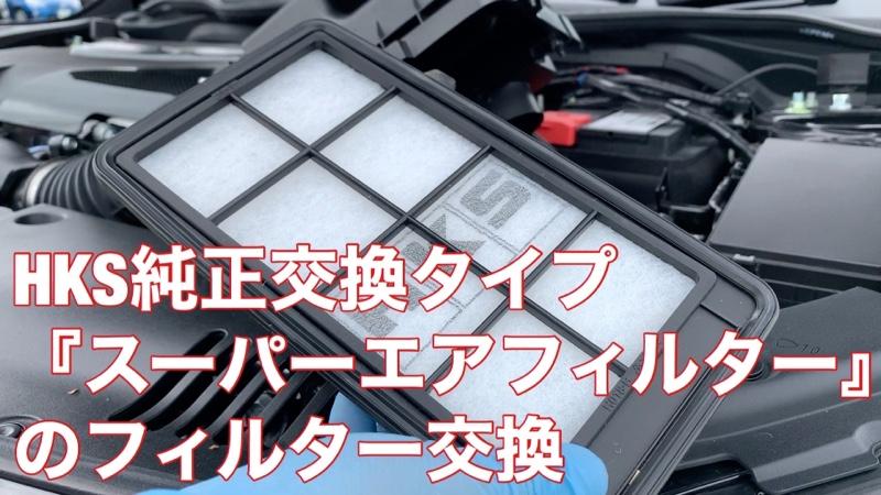 【動画】 HKSス純正交換タイプエアクリーナーのフィルター交換