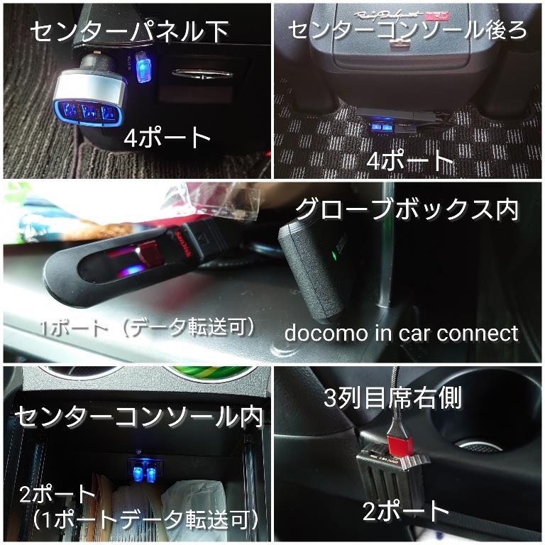 車内のUSBで充電できるポートが、数えてみたら13ポートになりました(^^;)<br /> 全て同時に使うことはありませんが、乗車位置、乗車人数によって手の届く場所に、USB電源ポートがあれば便利かと思います。<br /> またまた自己満足です。<br /> 作業においてはくれぐれも自己責任でお願いいたします。