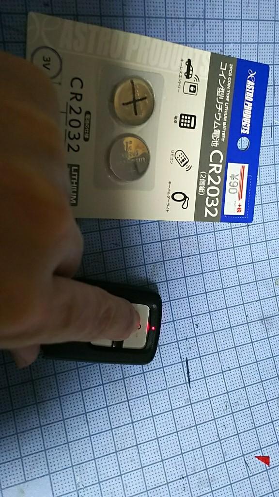 スマートキー、電池交換