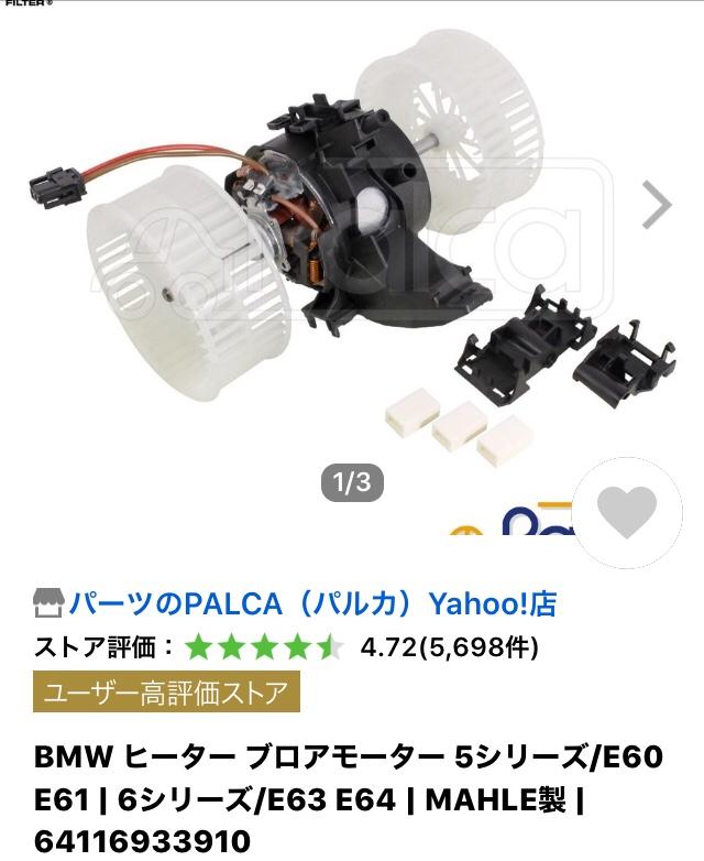 BMW E60 ブロアモーター交換