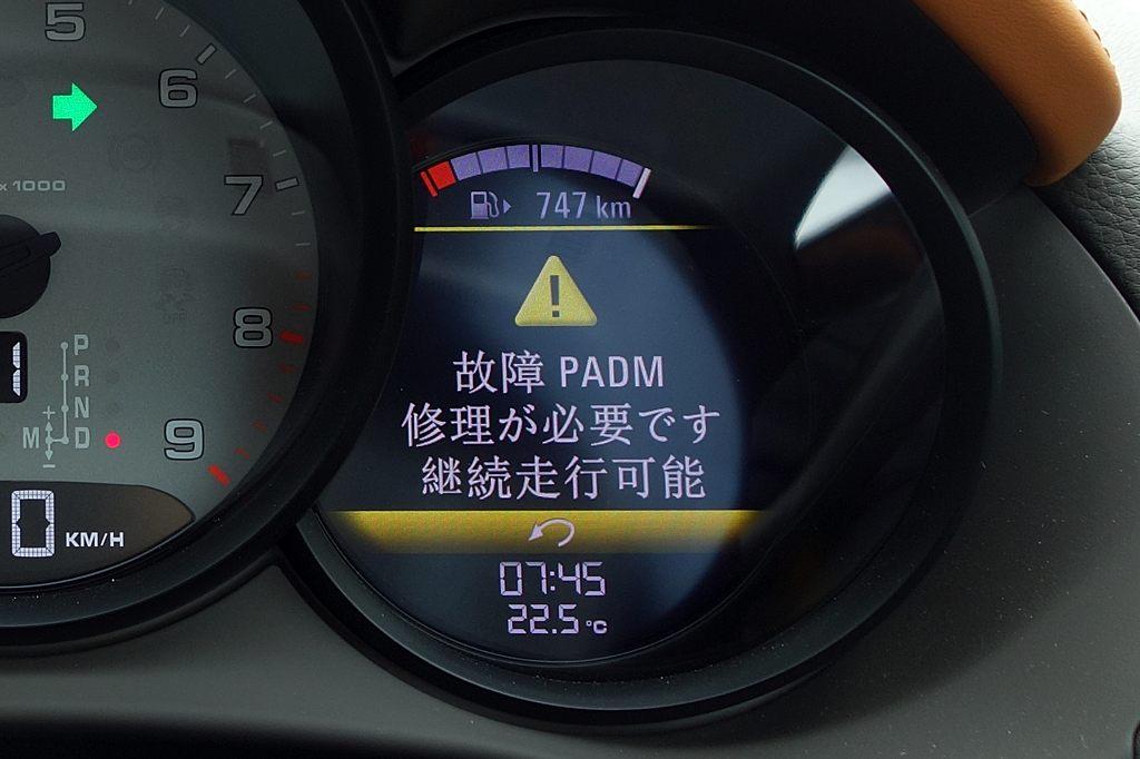 PADM故障修理(2020年7月 27833km)