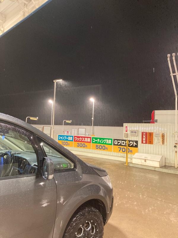 土砂降りなので自動洗車100円夜中