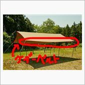 tent-Mark DESIGNS(テンマクデザイン)<br /> 焚火タープコットンレクタに<br /> ケダーベルトを取り付けて、<br /> キャンピングトレーラーのCレールに通して<br /> 使う計画です!