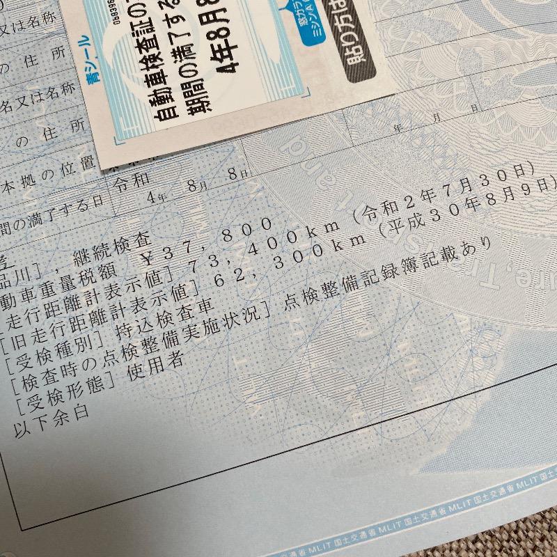 2020.8 お受験(車検)準備&当日&宿題/備忘録