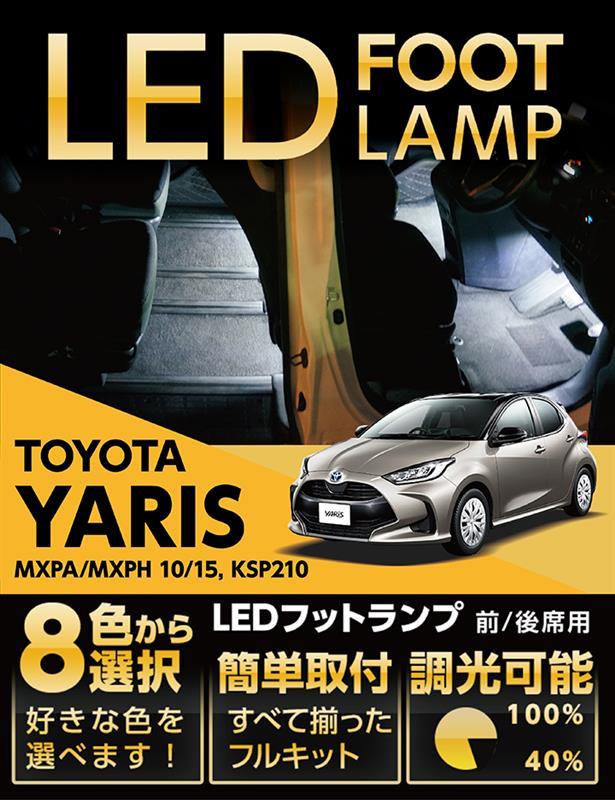 トヨタヤリス用LEDフットランプキット取付
