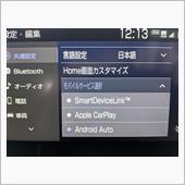 Android Auto開通の画像