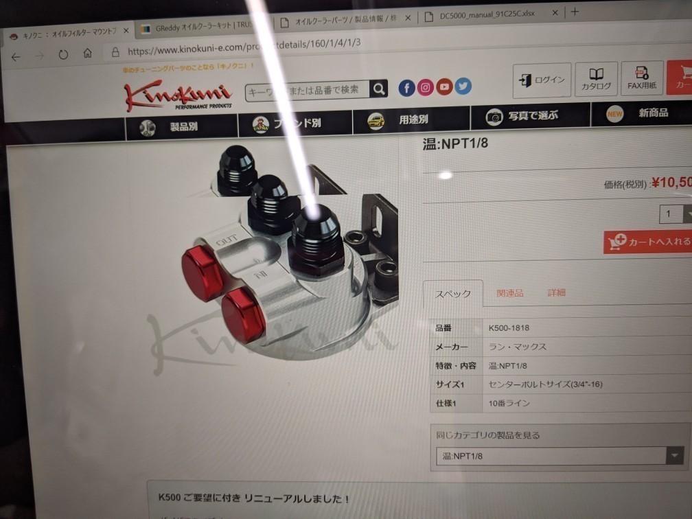 パイパスブロックはそのままで、フィルターブロックはワゴンR用のオイルフィルターが装着出来るようにkinokuni(ラン-マックス)製のものへ変更です。