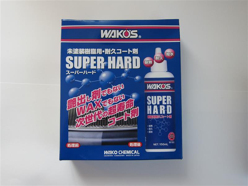そこで、未塗装樹脂用の耐久コート剤WAKO&#39;Sスーパーハードで蘇らせようと・・(笑)<br /> <br /> こちらはちょっと高価ですが、従来の艶出しコート剤やWAXをはるかに上回る耐久性・耐熱性を持つらしいので使ってみました。
