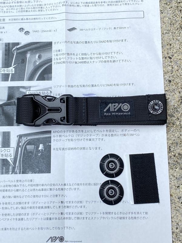 JB64W【アイデア商品】APIO製リアゲートストッパー装着