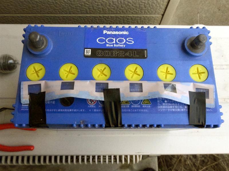 バッテリーcaos補水 2020.08.05